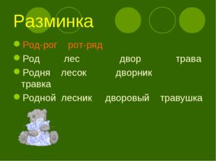Разминка Род-рог рот-ряд Род лес двор трава Родня лесок дворник травка Родной