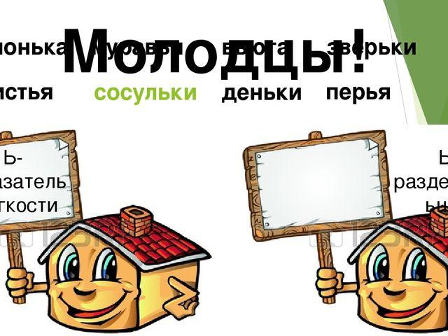 Ь-показатель мягкости Ь-разделительный сосульки муравьи деньки вьюга яблонька...