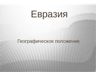 Географическое положение Евразия