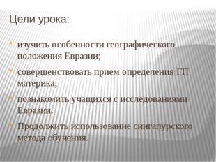 Цели урока: изучить особенности географического положения Евразии; совершенст