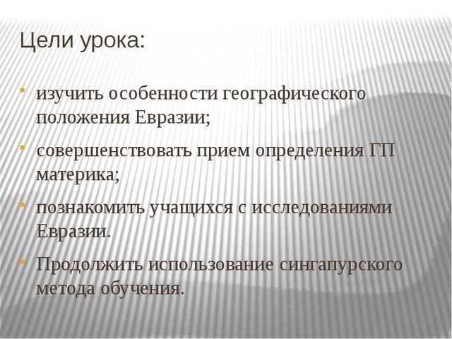 Цели урока: изучить особенности географического положения Евразии; совершенст...
