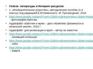 Список литературы и Интернет-ресурсов: 1. «Изобразительное искусство», методи