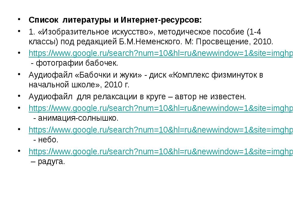 Список литературы и Интернет-ресурсов: 1. «Изобразительное искусство», методи...