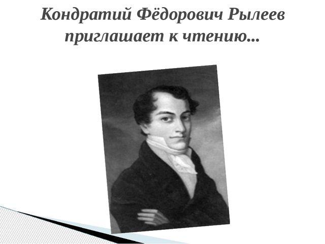 Кондратий Фёдорович Рылеев приглашает к чтению...