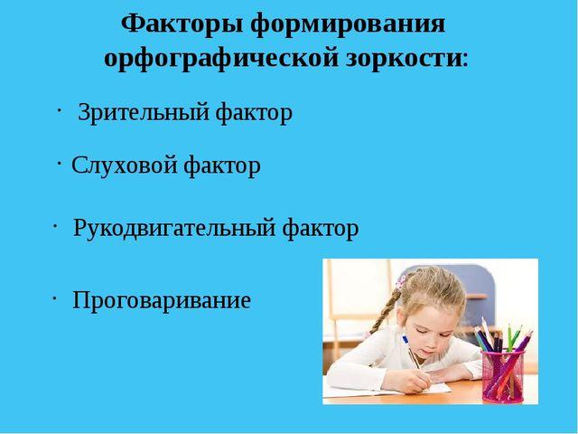 Факторы формирования орфографическойзоркости: Зрительный фактор Рукодвигате...