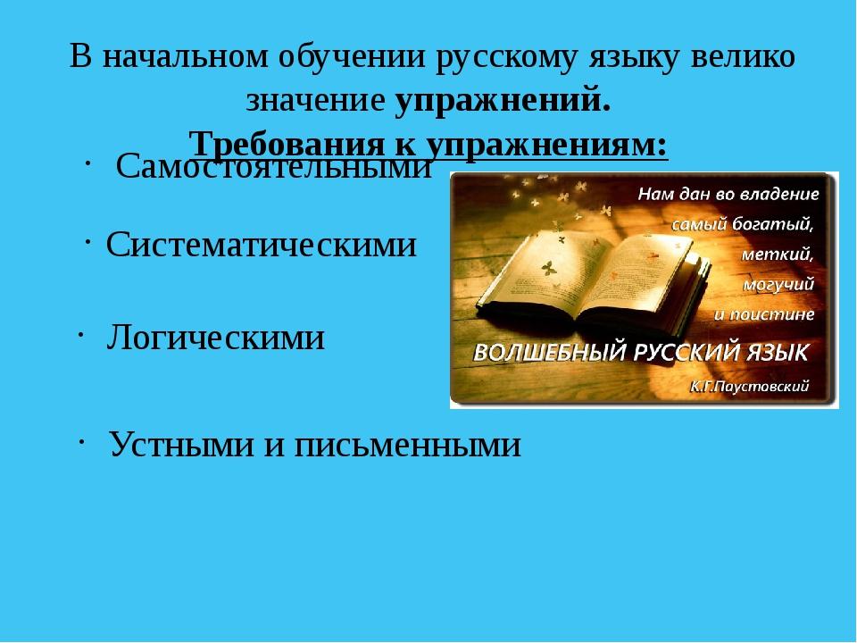 В начальном обучении русскому языку велико значениеупражнений. Требования к...