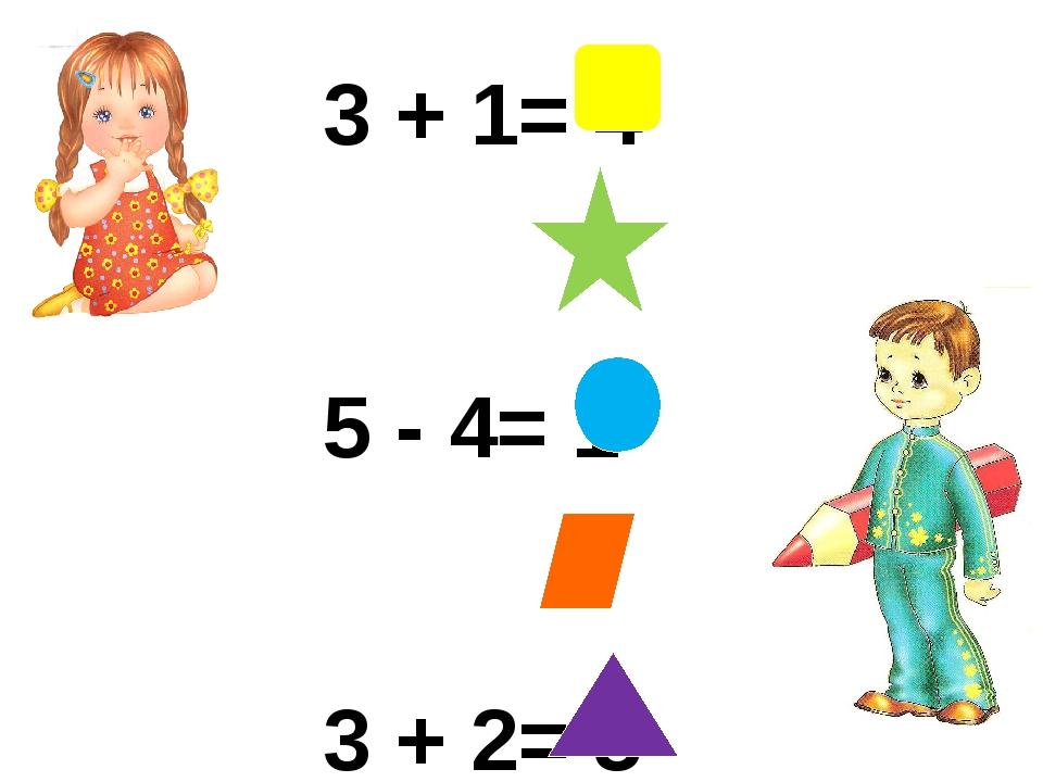 3 + 1= 4 5 - 4= 1 3 + 2= 5 3 - 2= 1 2 + 2= 4
