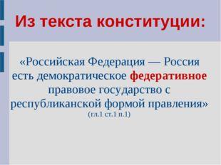 Из текста конституции: «Российская Федерация — Россия есть демократическое фе
