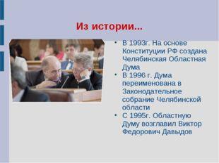 Из истории... В 1993г. На основе Конституции РФ создана Челябинская Областная