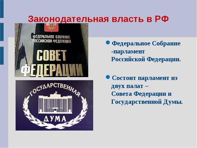 Законодательная власть в РФ Федеральное Собрание -парламент Российской Федера...
