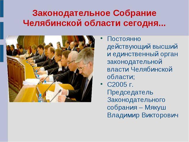 Законодательное Собрание Челябинской области сегодня... Постоянно действующий...