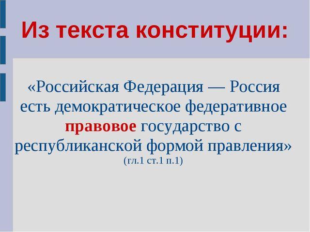 Из текста конституции: «Российская Федерация — Россия есть демократическое фе...