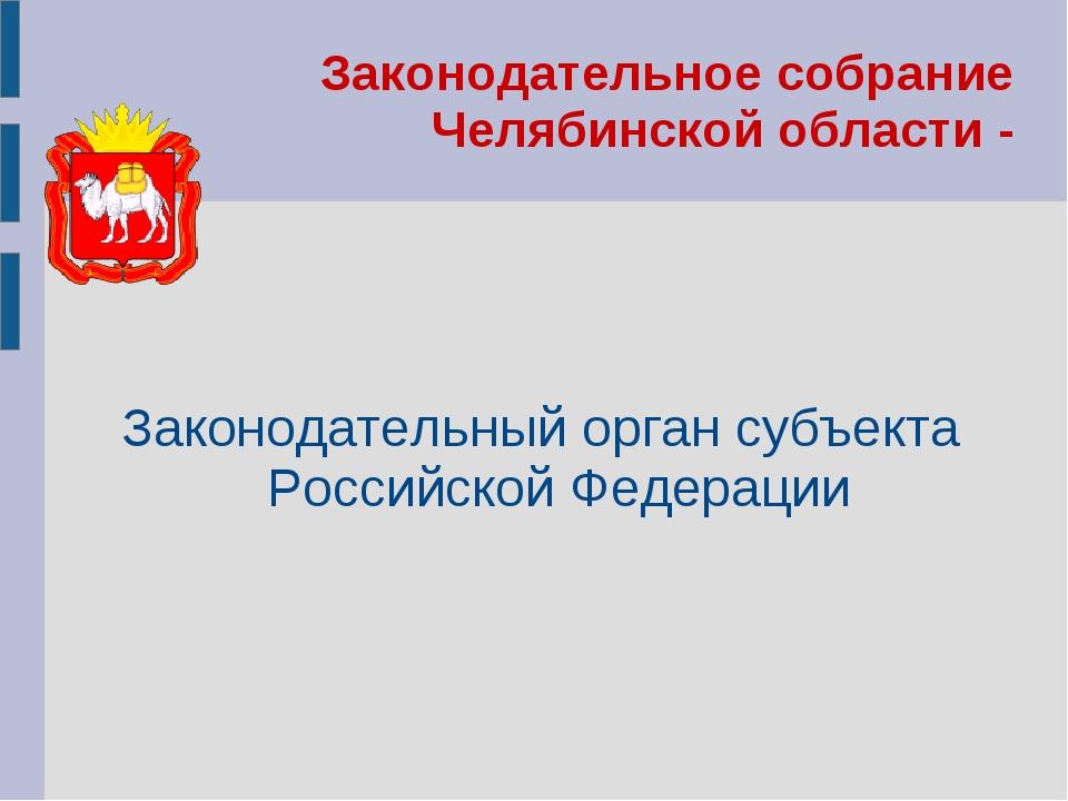 Законодательное собрание Челябинской области - Законодательный орган субъекта...