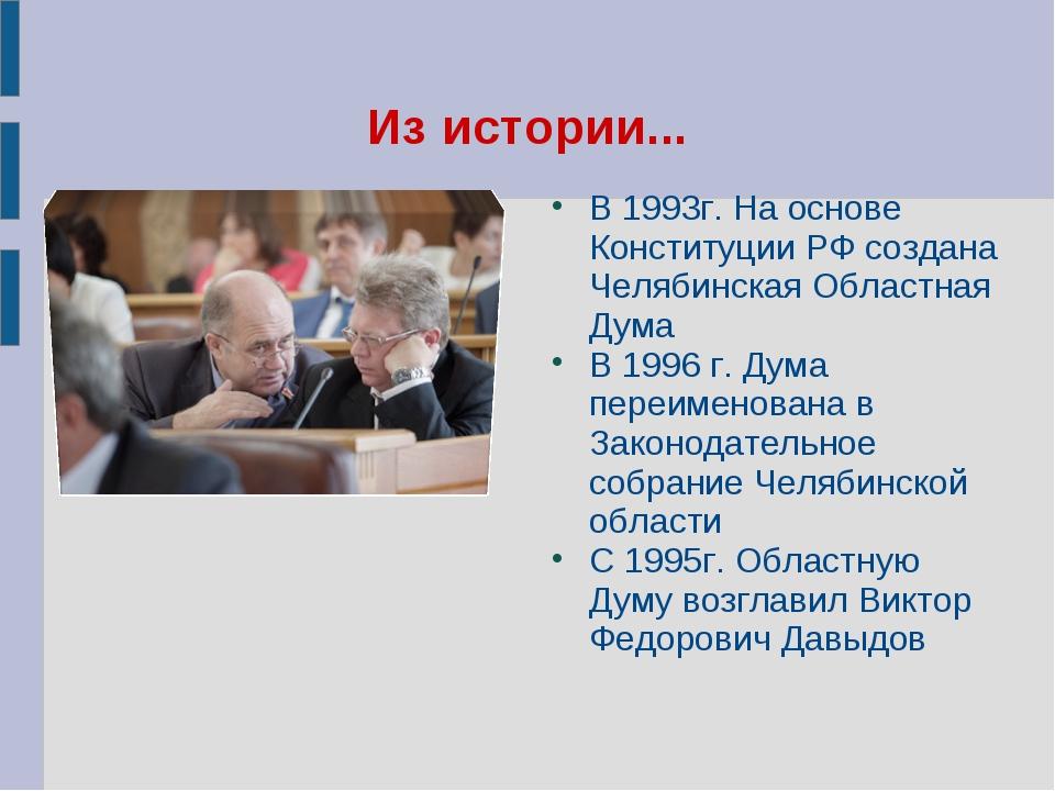 Из истории... В 1993г. На основе Конституции РФ создана Челябинская Областная...