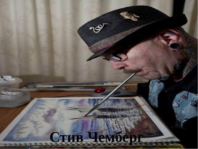Стив Чемберг