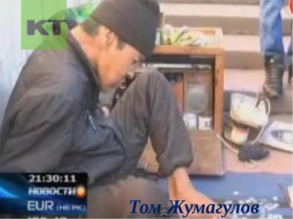 Том Жумагулов