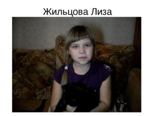 Жильцова Лиза