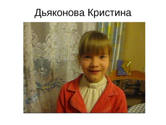 Дьяконова Кристина