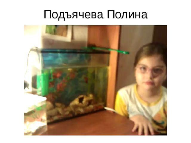 Подъячева Полина