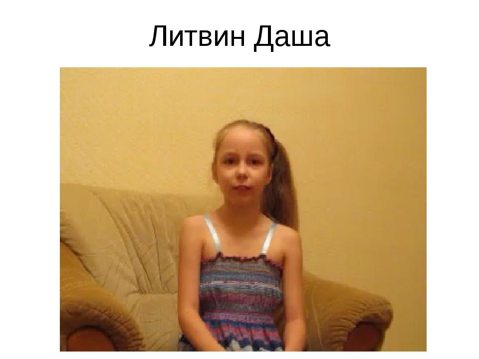Литвин Даша