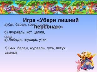 Игра «Убери лишний персонаж» а)Кот, баран, козел, сова. б) Журавль, кот, цап