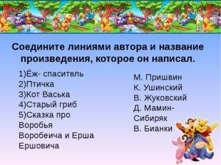 Соедините линиями автора и название произведения, которое он написал. 1)Ёж- с