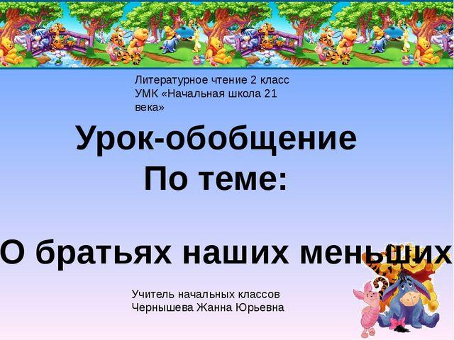Урок-обобщение По теме: О братьях наших меньших Литературное чтение 2 класс У...