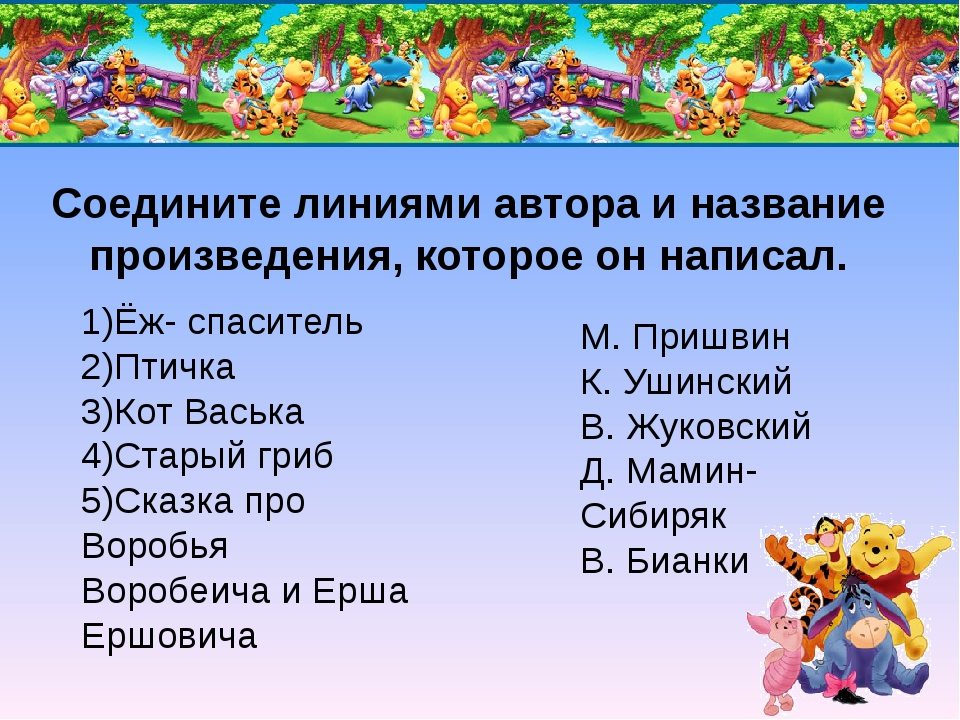 Соедините линиями автора и название произведения, которое он написал. 1)Ёж- с...