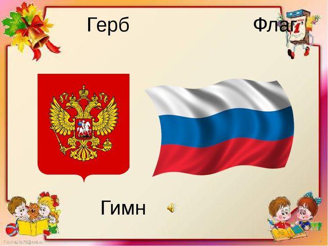 Герб Флаг Гимн