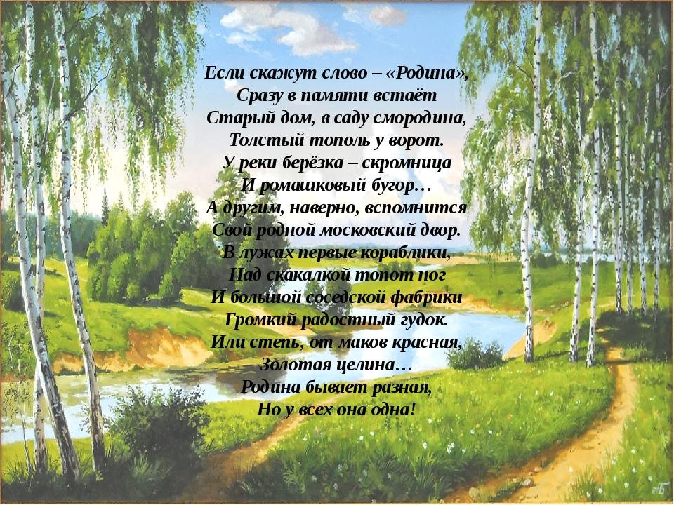 Если скажут слово – «Родина», Сразу в памяти встаёт Старый дом, в саду смород...