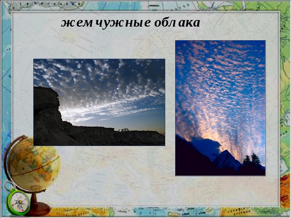 жемчужные облака