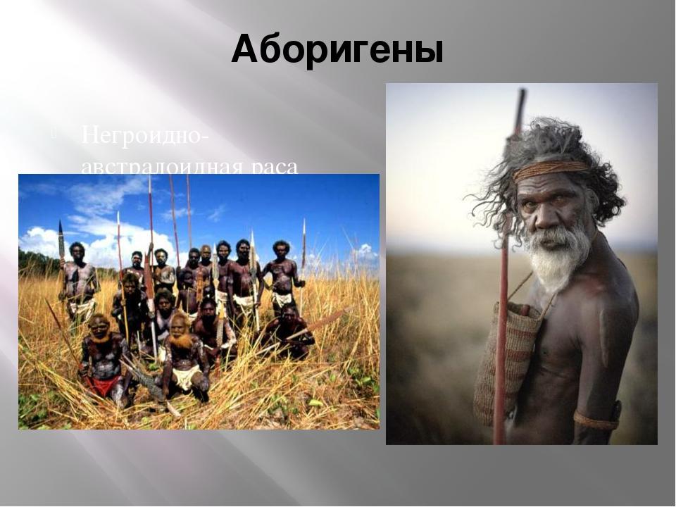Аборигены Негроидно-австралоидная раса