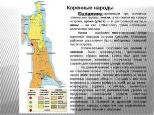 На Сахалине проживали три основные этнические группы: нивхи, в основном на се