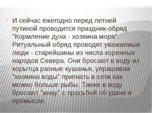 """И сейчас ежегодно перед летней путиной проводится праздник-обряд """"Кормление д"""