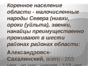 Коренное население области - малочисленные народы Севера (нивхи, ороки (уйльт