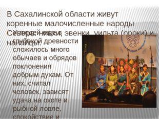 В Сахалинской области живут коренные малочисленные народы Севера: нивхи, эвен