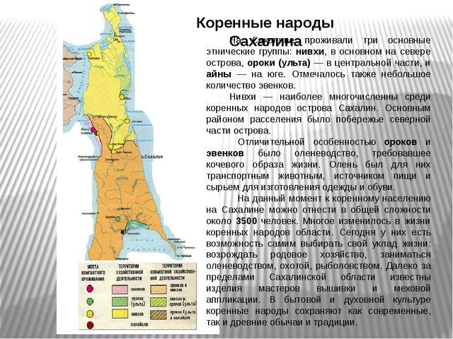 На Сахалине проживали три основные этнические группы: нивхи, в основном на се...