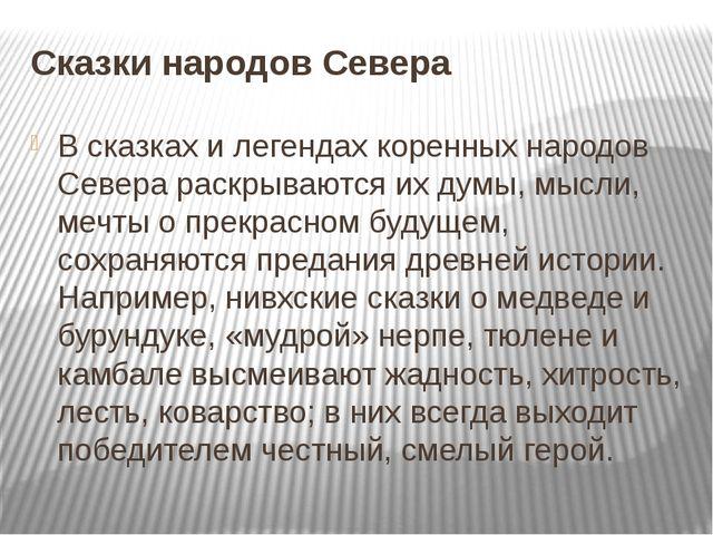Сказки народов Севера В сказках и легендах коренных народов Севера раскрывают...