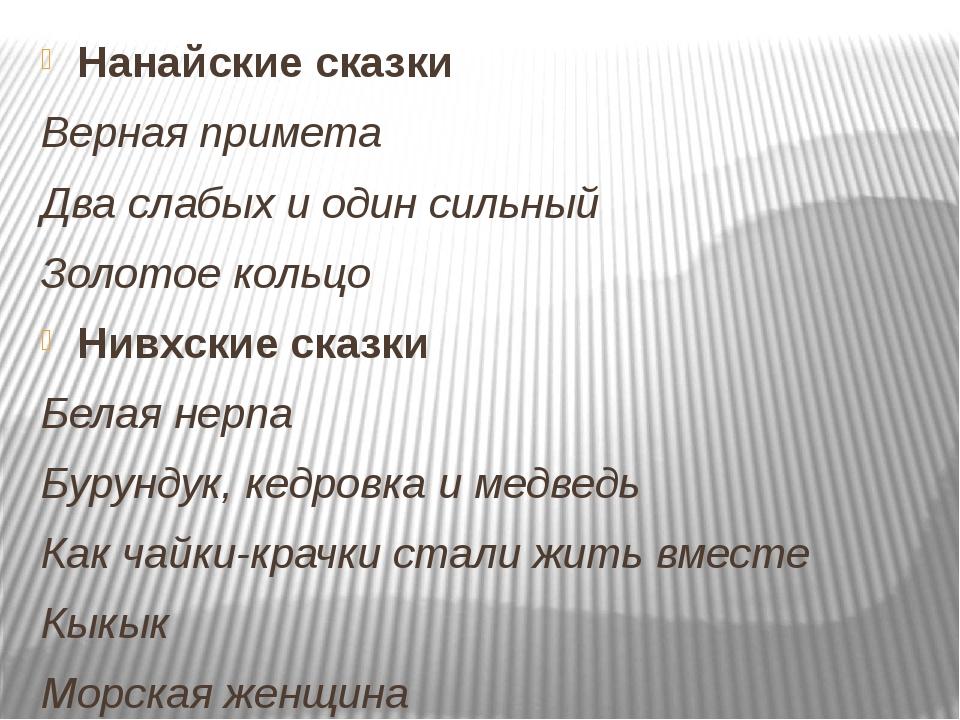 Нанайские сказки Верная примета Два слабых и один сильный Золотое кольцо Нивх...