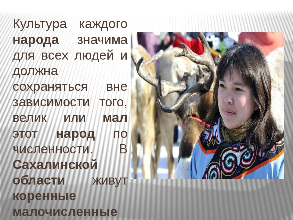 Культура каждого народа значима для всех людей и должна сохраняться вне завис...