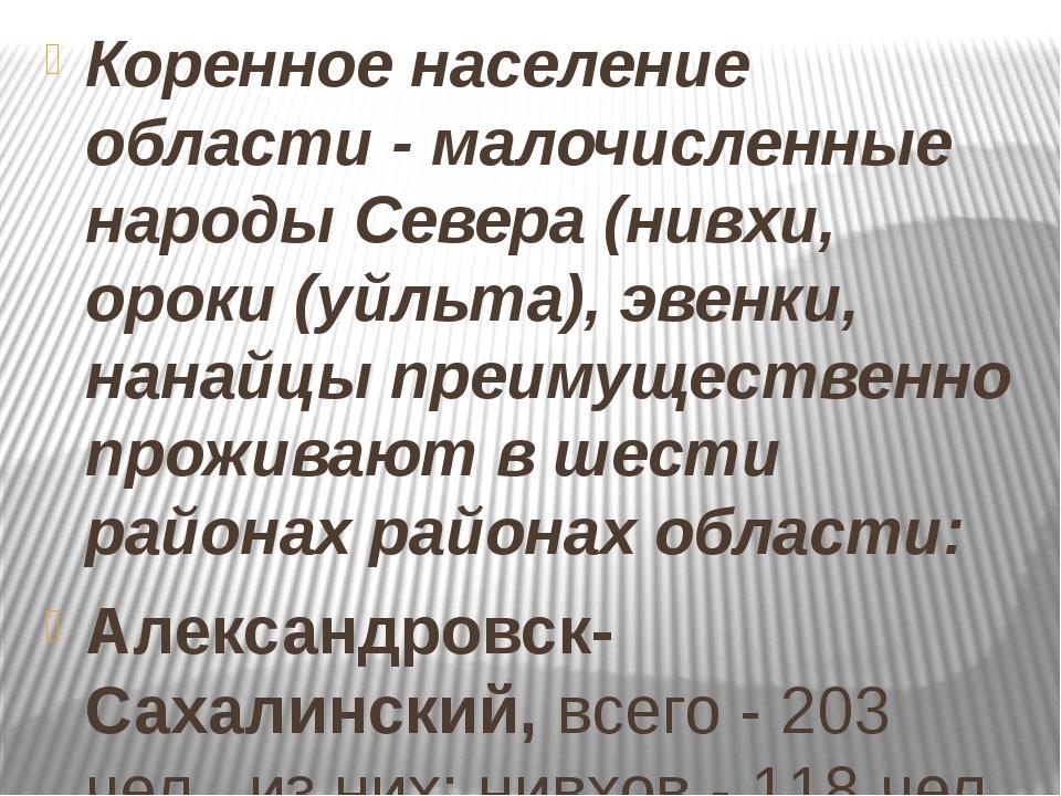 Коренное население области - малочисленные народы Севера (нивхи, ороки (уйльт...