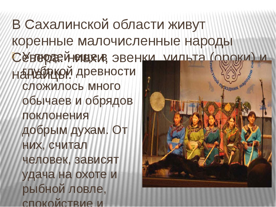 В Сахалинской области живут коренные малочисленные народы Севера: нивхи, эвен...