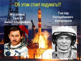 Мусабаев Талгат Амангельдиевич Токтар Онгарбаевич Аубакиров