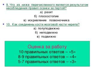 9. Что из ниже перечисленного является результатом несоблюдения правил осанки