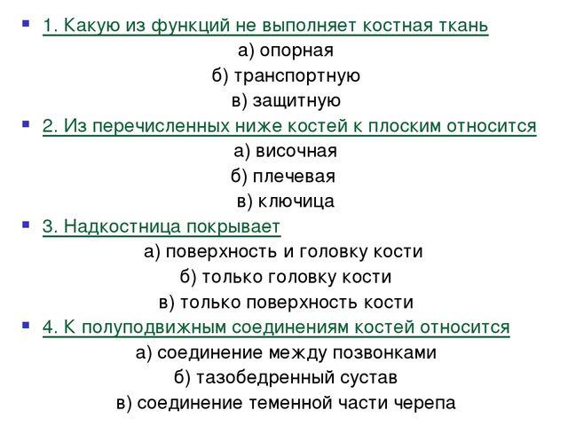 1. Какую из функций не выполняет костная ткань а) опорная б) транспортную в)...