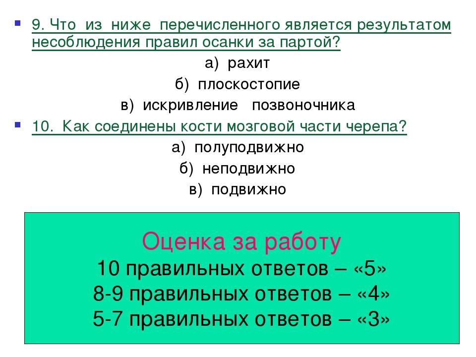 9. Что из ниже перечисленного является результатом несоблюдения правил осанки...