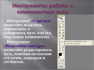 Инструмент «Стрелка» позволяет выделять, перемещать и копировать путь или