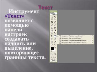 Инструмент «Текст» позволяет с помощью панели настроек создавать надпись ил