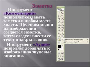 Инструмент «Комментарий» позволяет создавать заметки в любом месте холста.