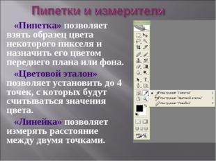 «Пипетка» позволяет взять образец цвета некоторого пикселя и назначить его